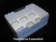 Упаковка 6-капкейков, прозрачная