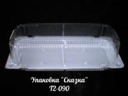 Упаковка Т 20-090Ш