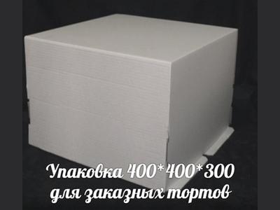 Тортница 400x400x300мм, белая